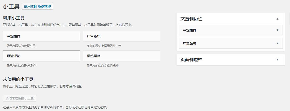 WordPress主题模板Dobby响应式主题简洁