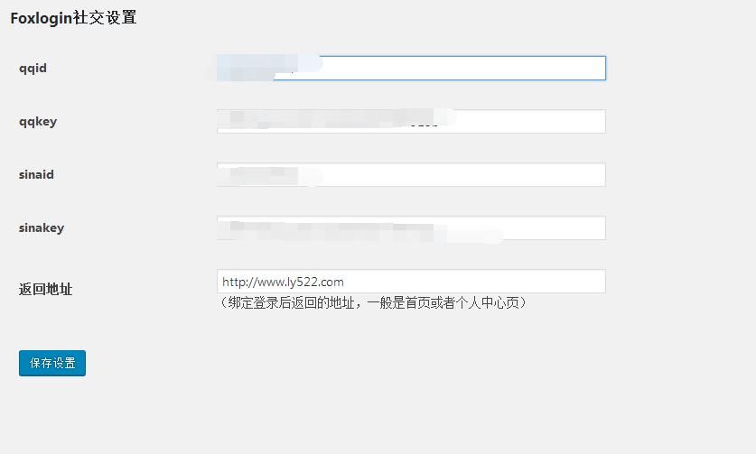 图片[2]-WordPress插件Foxlogin快捷连接QQ与新浪微博接入登录-轻刻年轮