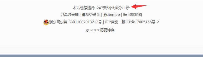 网站底部添加网站运行时间代码,自动计算精确到秒