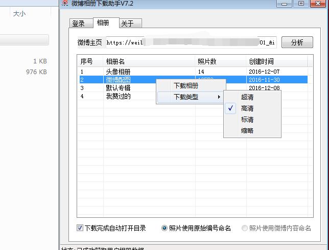 新浪图片批量下载助手PC软件实用工具