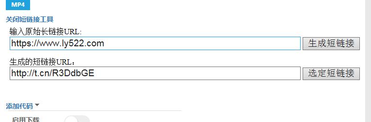 Emlog新浪短网址插件后台文章快速生成短链