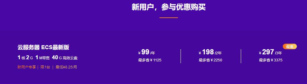 图片[1]-【福利活动】阿里云1核2G40G高效云盘的云服务器低至¥8.25元/月-轻刻年轮