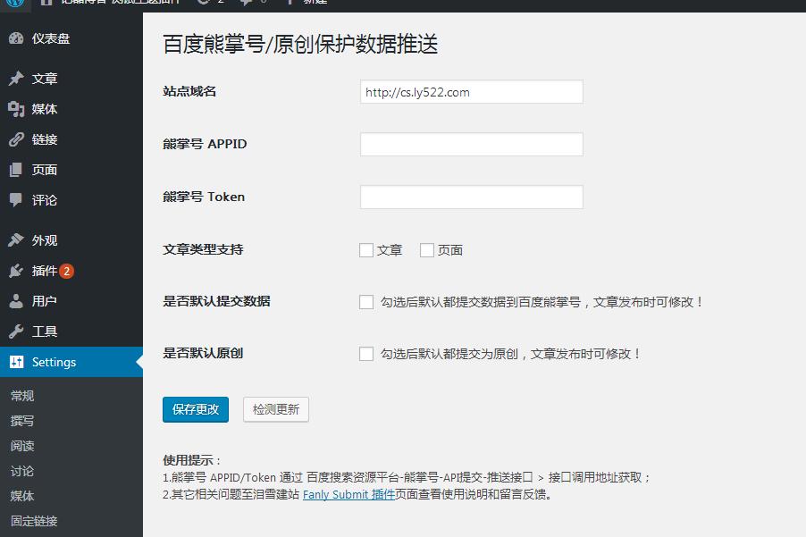 图片[1]-WordPress插件熊掌号/原创保护文章数据提交插件与代码提交-轻刻年轮