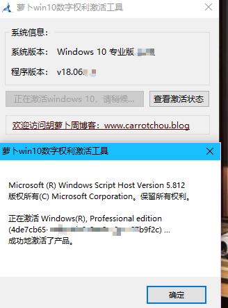 【windows10系统】永久激活win10数字权利激活工具