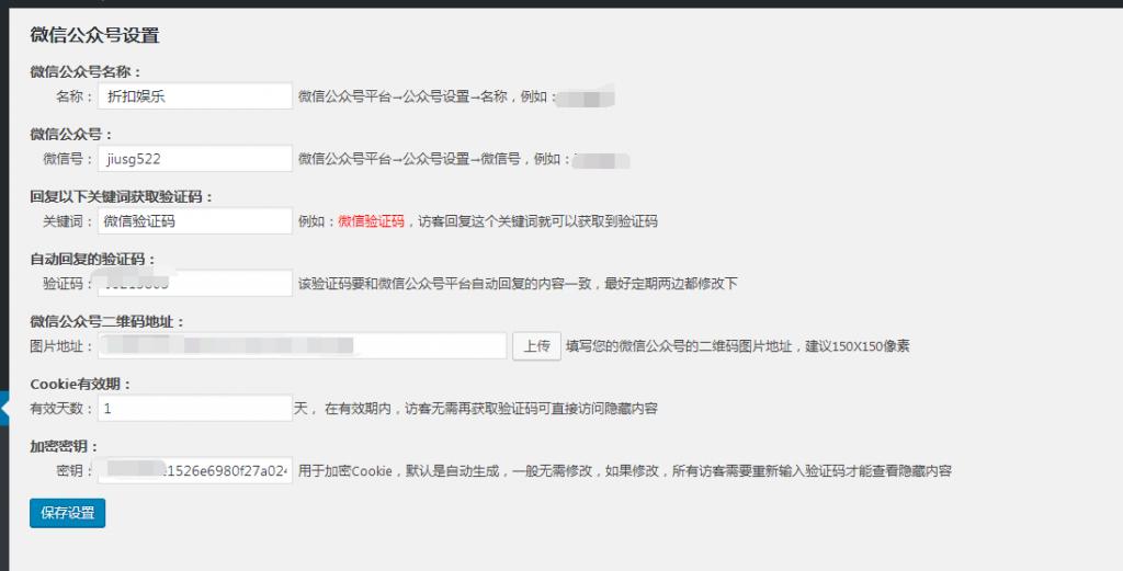 图片[3]-WordPress 插件关注微信公众号查看隐藏内容引流插件-轻刻年轮