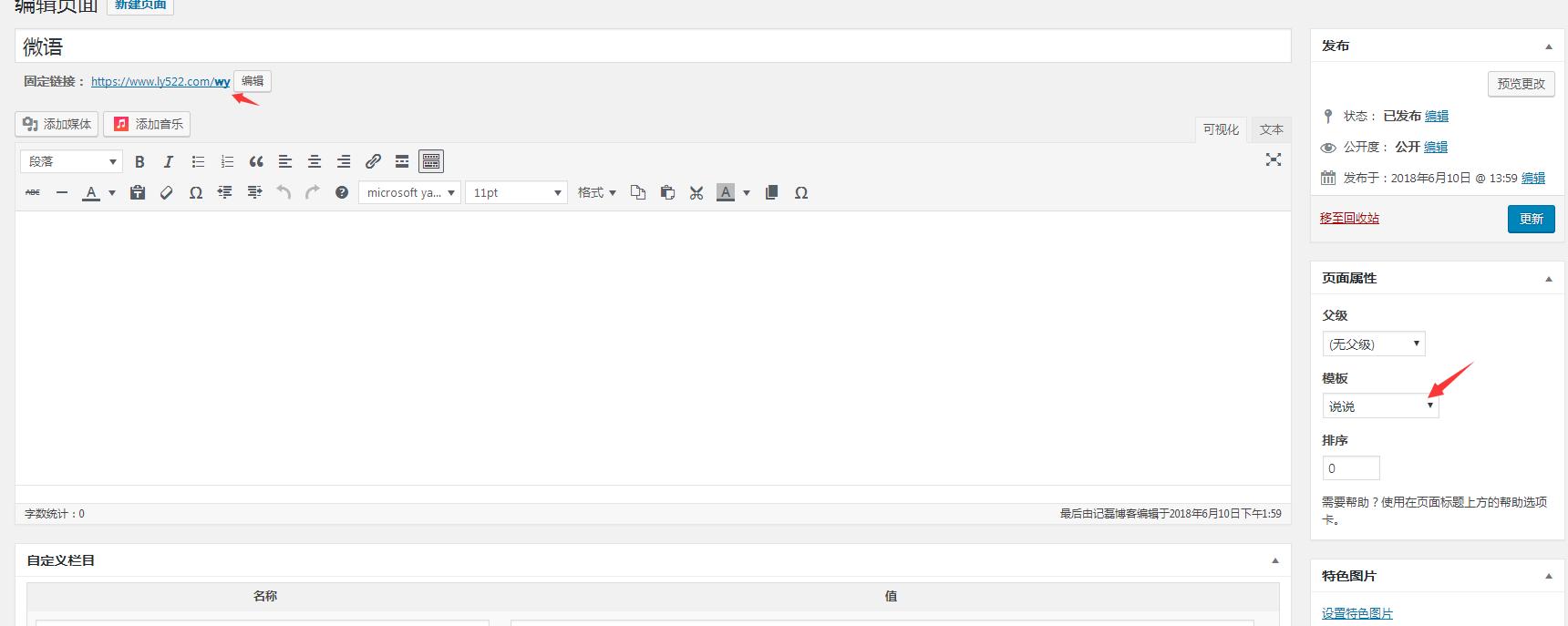 图片[1]-wordpress添加说说/微语功能美化版纯代码加微语-轻刻年轮
