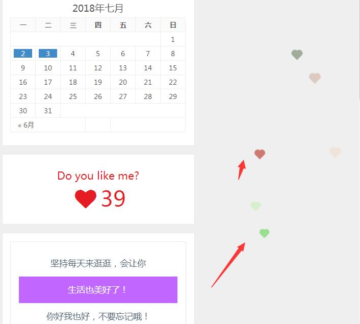 鼠标特效页面点击显现不同颜色爱心的样式代码分享