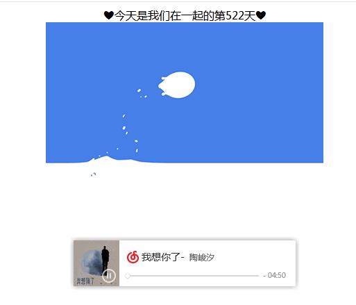图片[3]-简单弹屏表白代码抖音看到了分享出来-轻刻年轮