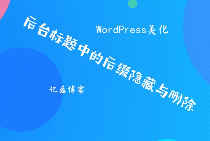 图片[1]-WordPress美化后台标题中的后缀隐藏与删除-轻刻年轮
