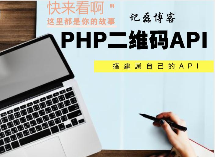 搭建自己的PHP二维码API源码