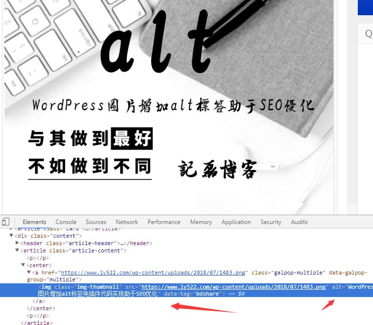WordPress图片增加alt标签免插件代码实现助于SEO优化