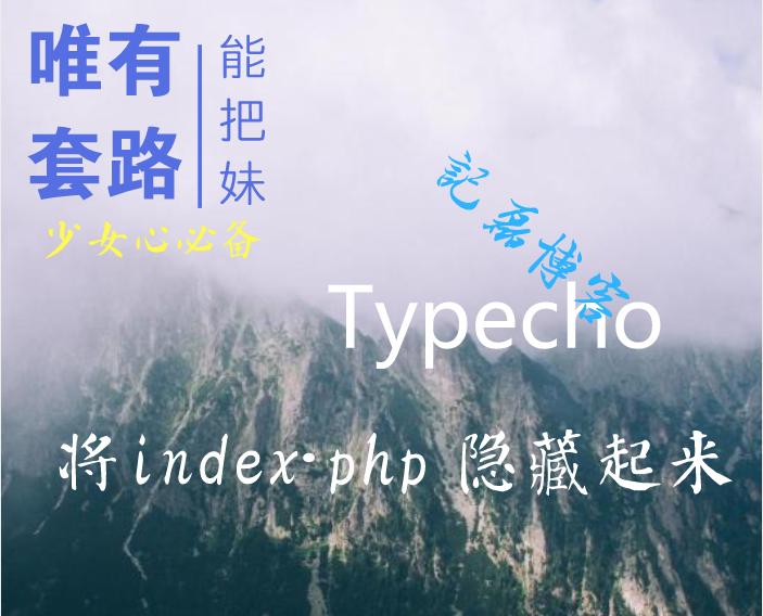 【Typecho技巧】将index.php 隐藏起来,让链接简洁好看