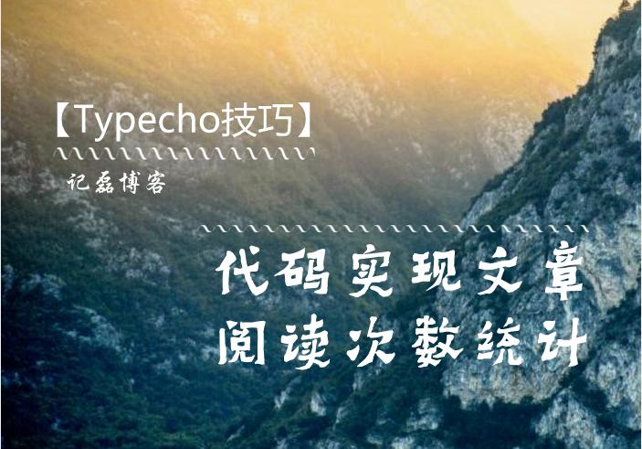 【Typecho技巧 】代码实现文章阅读次数统计