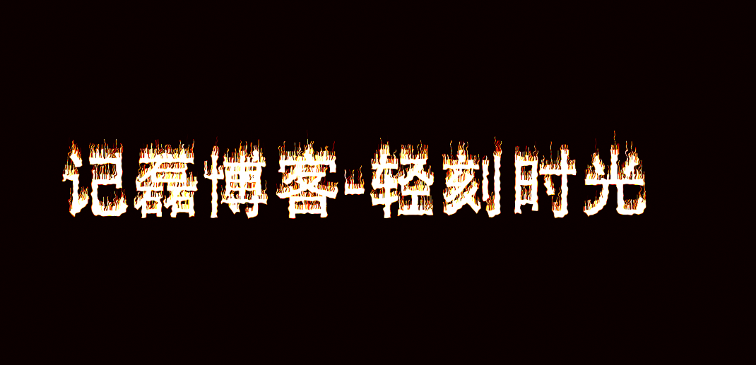图片[5]-【PS记录】快速学习制作火焰文字效果-轻刻年轮