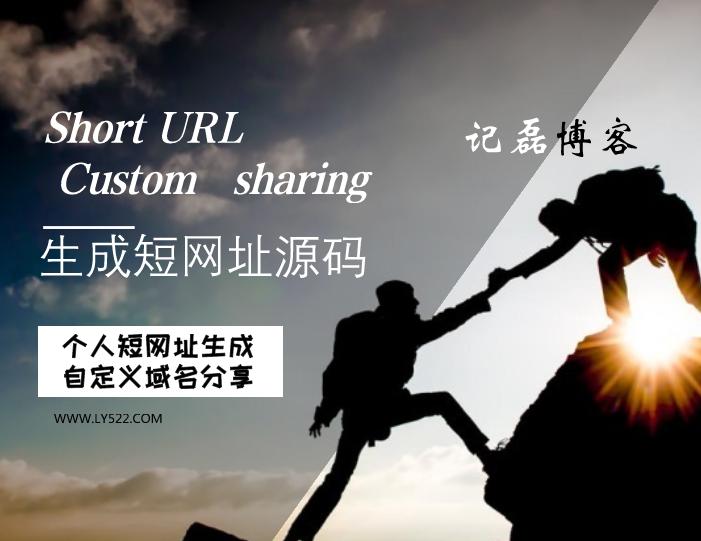 生成短网址源码个人短网址生成自定义域名分享