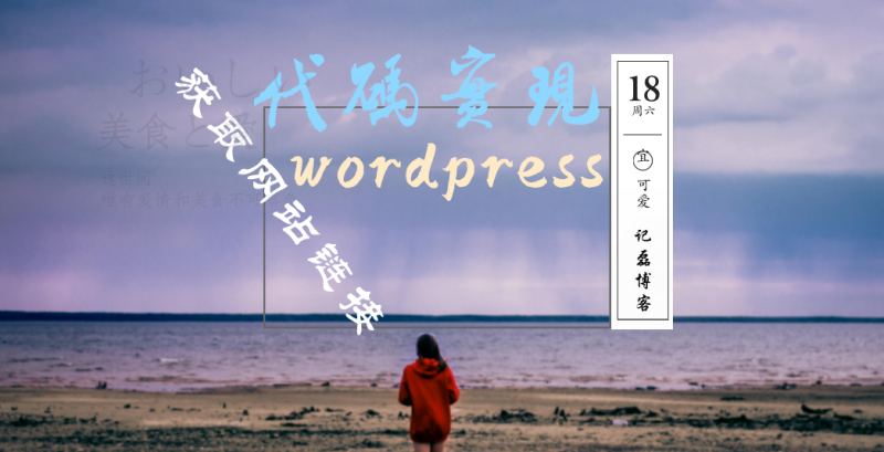 wordpress代码实现一键获取网站全部链接