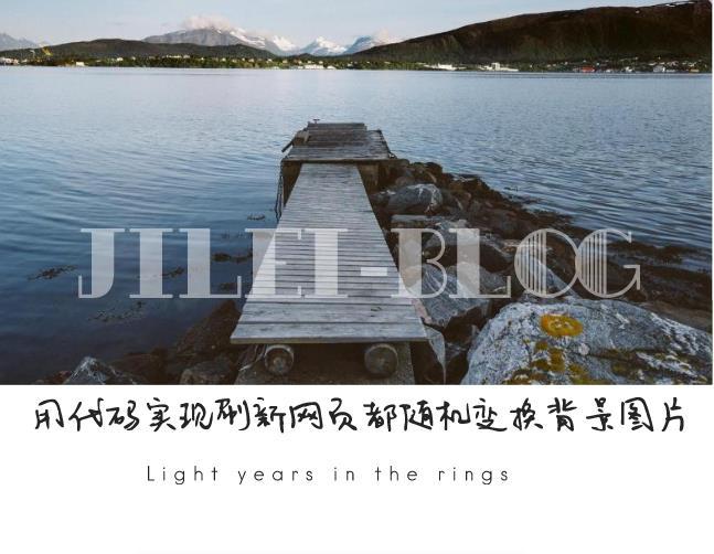图片[1]-用代码实现刷新网页都随机变换背景图片,不调用API接口