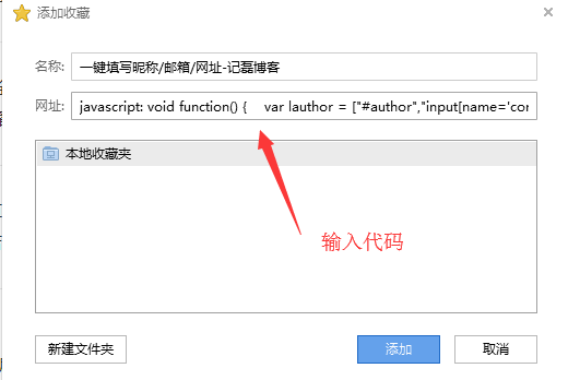 使用浏览器书签实现博客网站留言评论时一键填写昵称/邮箱/网址
