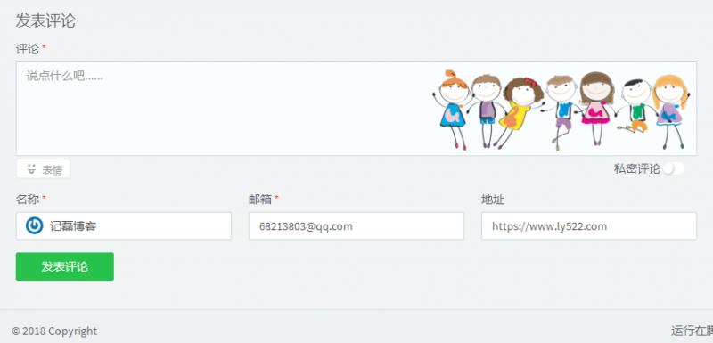 图片[3]-使用浏览器书签实现评论时一键填写昵称/邮箱/网址js代码分享