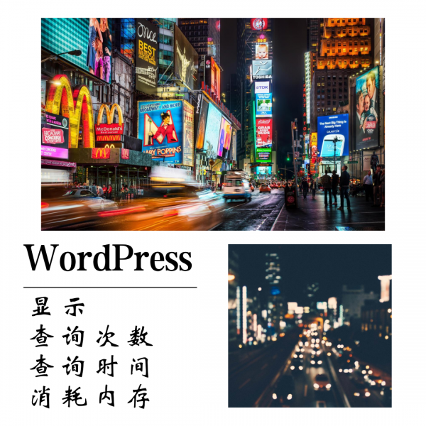 WordPress显示查询次数、查询时间及消耗内存代码分享