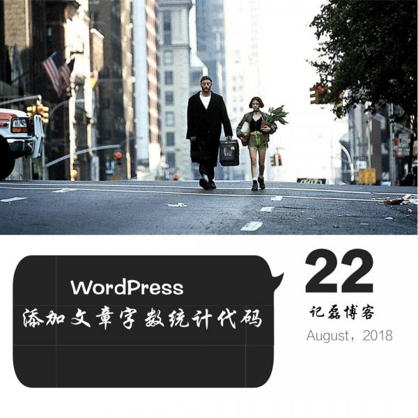 WordPress添加文章字数统计代码