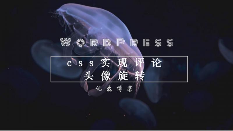 WordPress简单加入css实现评论头像旋转
