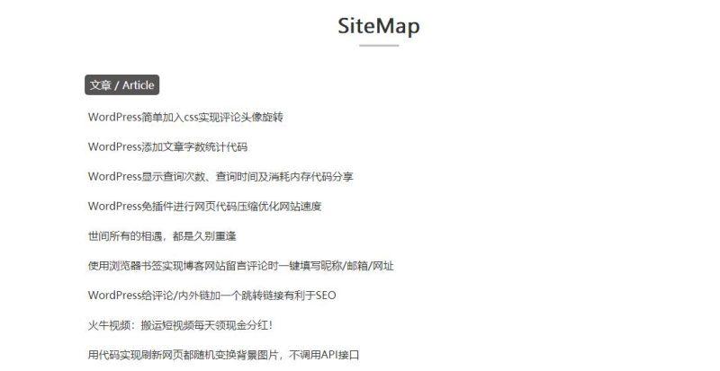 WordPress使用代码为博客创建一个站点地图页面