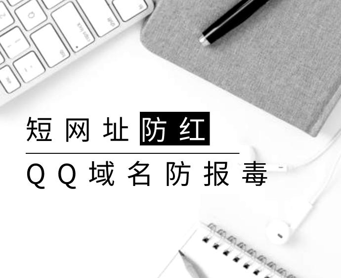 防红跳转短网址生成网站