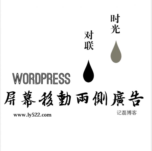 wordpress代码添加对联效果跟谁屏幕移动两侧广告