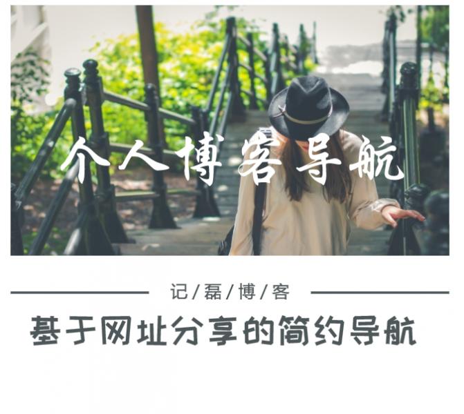 【轻刻时光】个人博客导航,基于网址分享的简约导航