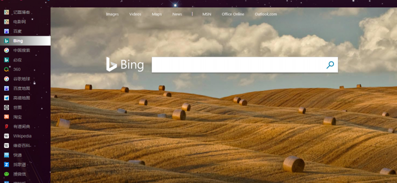 搜索导航页面源码分享个人自用页面简单的网址导航无后台